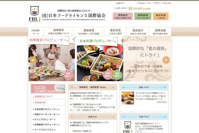 日本料理プロデューサー