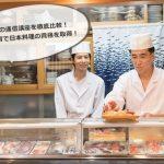 和食の通信講座を徹底比較!通信教育で日本料理の資格を取得!