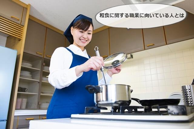 和食に関する職業に向いている人とは
