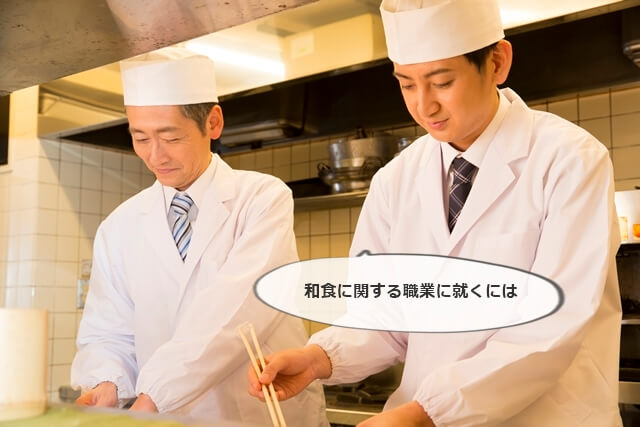 和食に関する職業に就くには