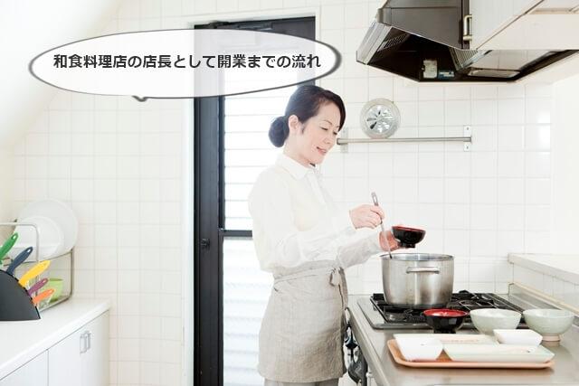 和食料理店の店長として開業までの流れ